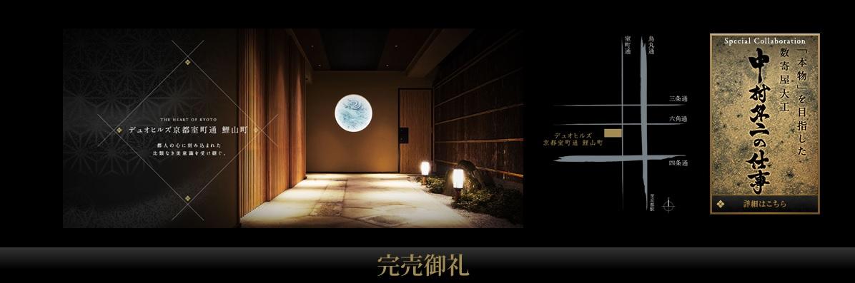 新築マンション:京都市中京区