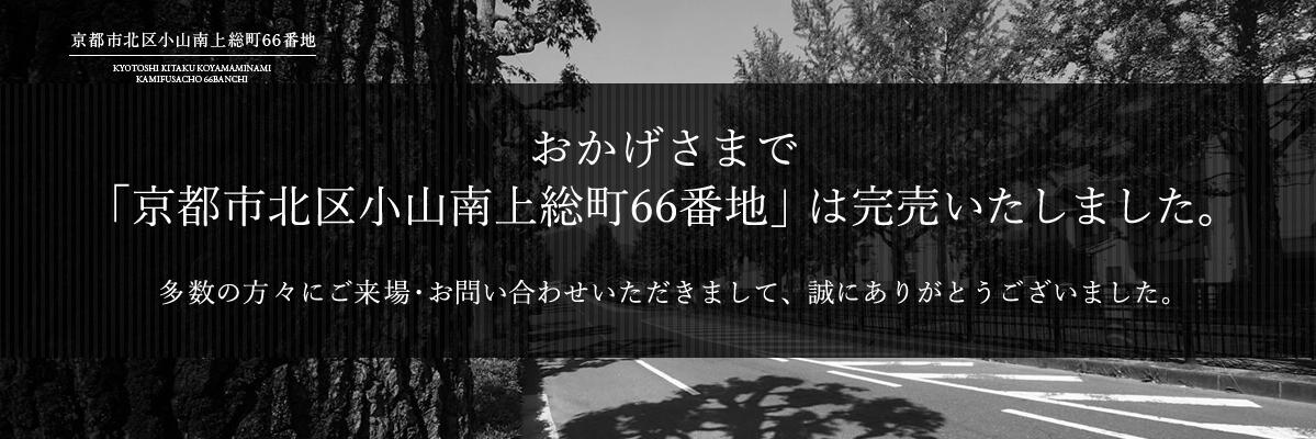 新築マンション:京都市北区
